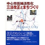 中心市街地活性化三法改正とまちづくり [単行本]