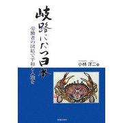 岐路にたつ日本―労働者の団結で平和と人権を [単行本]