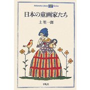 日本の童画家たち(平凡社ライブラリーoffシリーズ) [全集叢書]