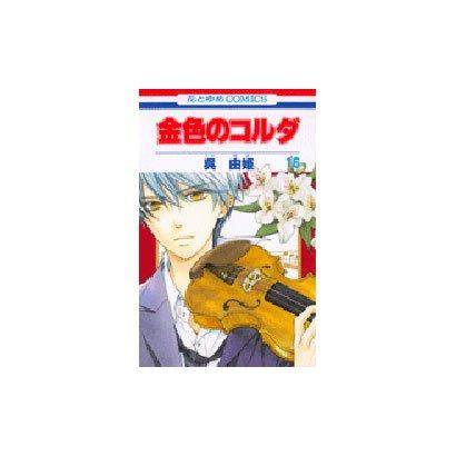 金色のコルダ 16(花とゆめCOMICS) [コミック]