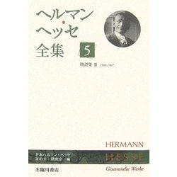 ヘルマン・ヘッセ全集〈5〉物語集3(1906-1907) [全集叢書]