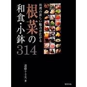 料理の新しい魅力が広がる根菜の和食・小鉢314 [単行本]