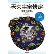 天文宇宙検定公式テキスト―2級銀河博士〈2011~2012年〉 [単行本]