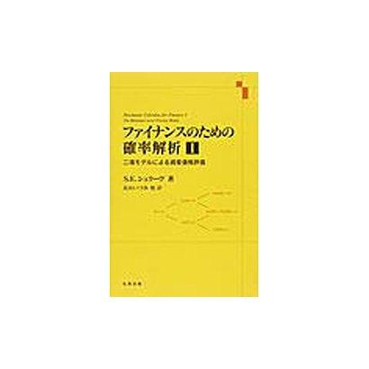 ファイナンスのための確率解析 1 [単行本]
