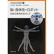 脳・身体性・ロボット-知能の創発をめざして(インテリジェンス・ダイナミクス 1) [単行本]