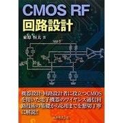 CMOS RF回路設計 [単行本]