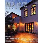 輸入住宅スタイルブック Vol.3(NEKO MOOK 1582) [ムックその他]