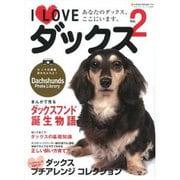 I Loveダックス Vol.2-あなたのダックス、ここにいます。(NEKO MOOK 1723) [ムックその他]