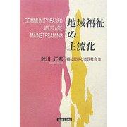 地域福祉の主流化―福祉国家と市民社会〈3〉 [単行本]