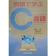 例題で学ぶC言語 [単行本]