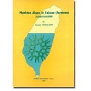 台湾産浮遊性藻類