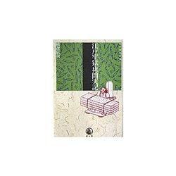 江戸牢獄・拷問実記(江戸時代選書〈13〉) [全集叢書]