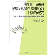 弁護士報酬敗訴者負担制度の比較研究―ドイツの敗訴者負担原則と日本の裁判実務 [単行本]