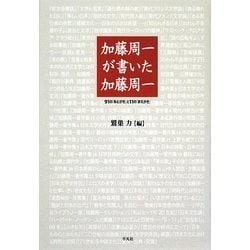 加藤周一が書いた加藤周一―91の「あとがき」と11の「まえがき」 [単行本]