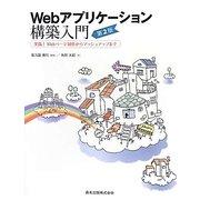 Webアプリケーション構築入門―実践!Webページ制作からマッシュアップまで 第2版 [単行本]