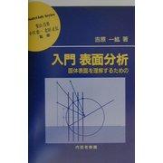 入門 表面分析―固体表面を理解するための(材料学シリーズ) [単行本]