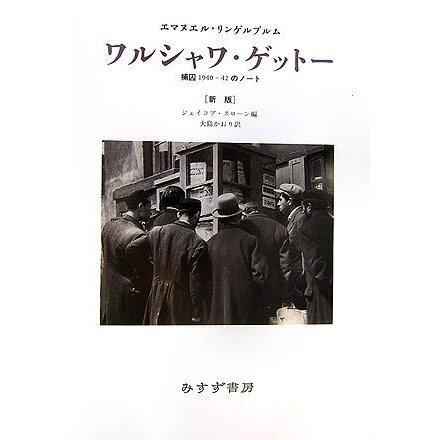 ワルシャワ・ゲットー―捕囚1940-42のノート 新版 [単行本]