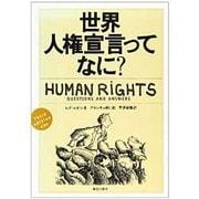 世界人権宣言ってなに 第3版 [単行本]