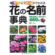 色と咲く順でわかる!花の名前事典-最新品種+人気の花々460種 [単行本]