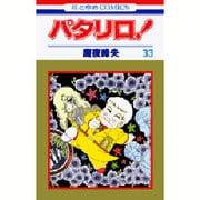 パタリロ 33(花とゆめCOMICS) [コミック]