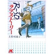 R-30のラブストーリー(ジュディーコミックス) [コミック]