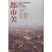 都市美―都市景観施策の源流とその展開 [単行本]