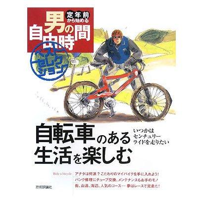 自転車のある生活を楽しむ―いつかはセンチュリーライドを走りたい(定年前から始める男の自由時間ベストセレクション) [単行本]