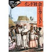 インド社会とカースト(世界史リブレット) [全集叢書]