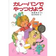 カレーパンでやっつけよう(ポプラ社の小さな童話 43 角野栄子の小さなおばけシリーズ) [単行本]