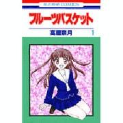フルーツバスケット 1(花とゆめCOMICS) [コミック]