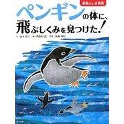 ペンギンの体に、飛ぶしくみを見つけた!(動物ふしぎ発見) [絵本]