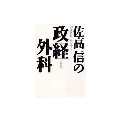 佐高信の政経外科 [単行本]
