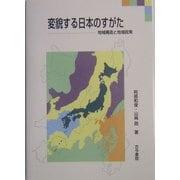 変貌する日本のすがた―地域構造と地域政策 [単行本]