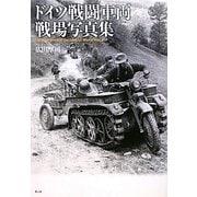 ドイツ戦闘車両戦場写真集 [単行本]
