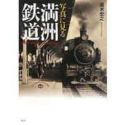 写真に見る満洲鉄道 [単行本]