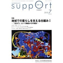 さぽーと 2010.7 [単行本]