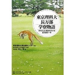 東京理科大長万部学寮物語―「学ぶ心」に魔法をかける長万部の一年 [単行本]