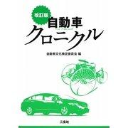 自動車クロニクル 改訂版 [単行本]