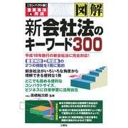 図解 新会社法のキーワード300―コンパクト版 重要事項&用語 [単行本]