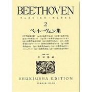 ベートーヴェン集 2 新版(世界音楽全集ピアノ篇) [全集叢書]