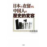 日本に在留する中国人の歴史的変容 [単行本]