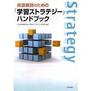 英語教師のための「学習ストラテジー」ハンドブック [単行本]