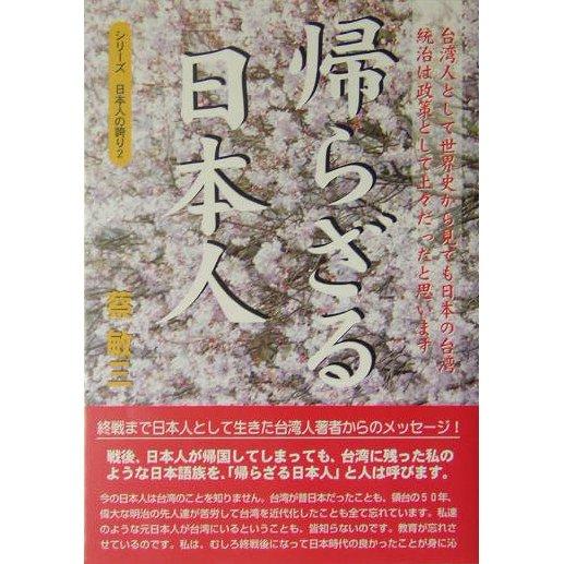 帰らざる日本人―台湾人として世界史から見ても日本の台湾統治は政策として上々だったと思います(シリーズ日本人の誇り〈2〉) [単行本]
