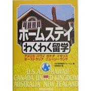 ホームステイわくわく留学―アメリカ・ハワイ・カナダ・イギリス・オーストラリア・ニュージーランド [単行本]