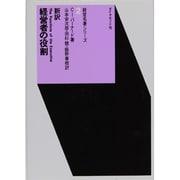 新訳経営者の役割(経営名著シリーズ 2) [全集叢書]