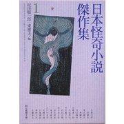 日本怪奇小説傑作集〈1〉(創元推理文庫) [文庫]