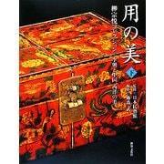 用の美〈下〉柳宗悦コレクション―李朝と中国、西洋の美 [単行本]