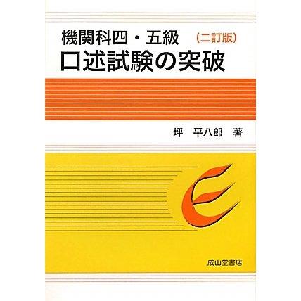 機関科四・五級 口述試験の突破 2訂版 [単行本]