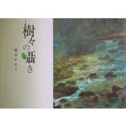 樹々の囁き(アルカディアシリーズ―フローラブックス) [全集叢書]