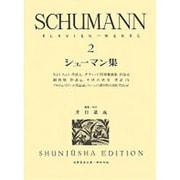 シューマン集 2(世界音楽全集ピアノ篇) [全集叢書]